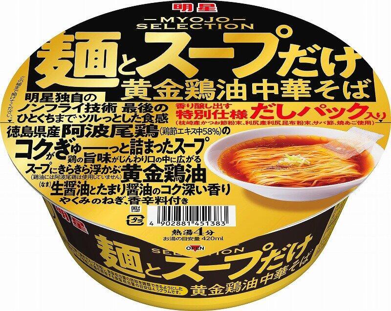 「明星 麺とスープだけ 黄金鶏油中華そば」 究極のかけラーメン