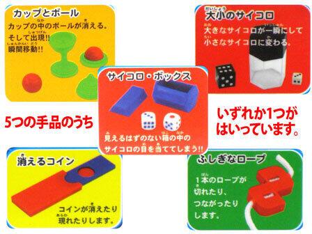 全5つの手品のうち、いずれかが一箱に入っている「ちびっこ手品」