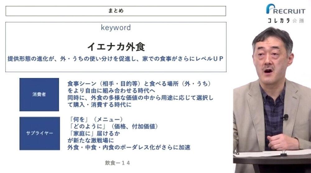 「イエナカ外食」について発表する稲垣昌宏氏
