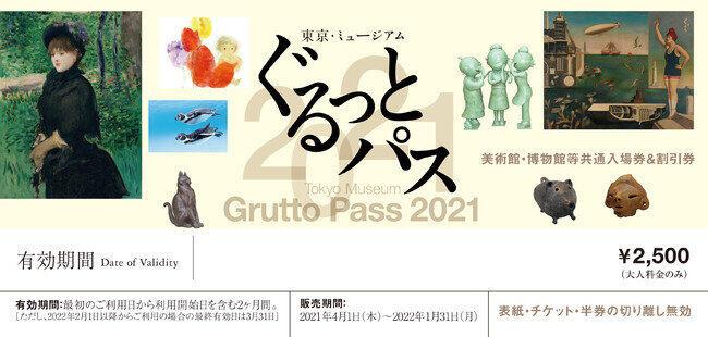 「東京・ミュージアム ぐるっとパス2021」  99の美術館・博物館の入場券などがセットに
