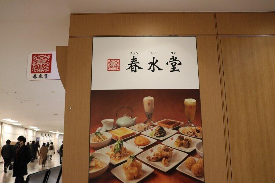 「春水堂」渋谷マークシティ店に到着