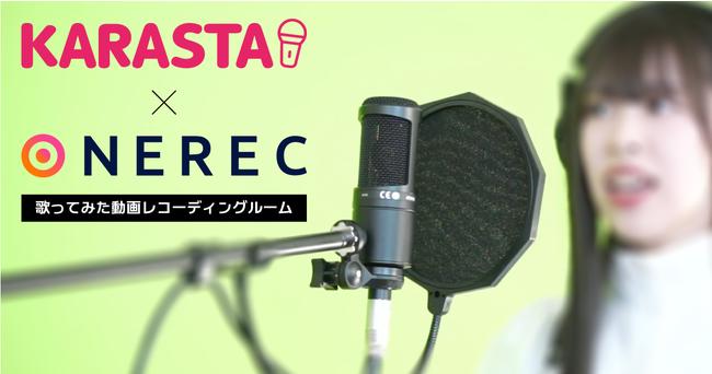 ミクシィ「KARASTA」×「まねきねこ」 「歌ってみた動画レコーディングルーム」提供