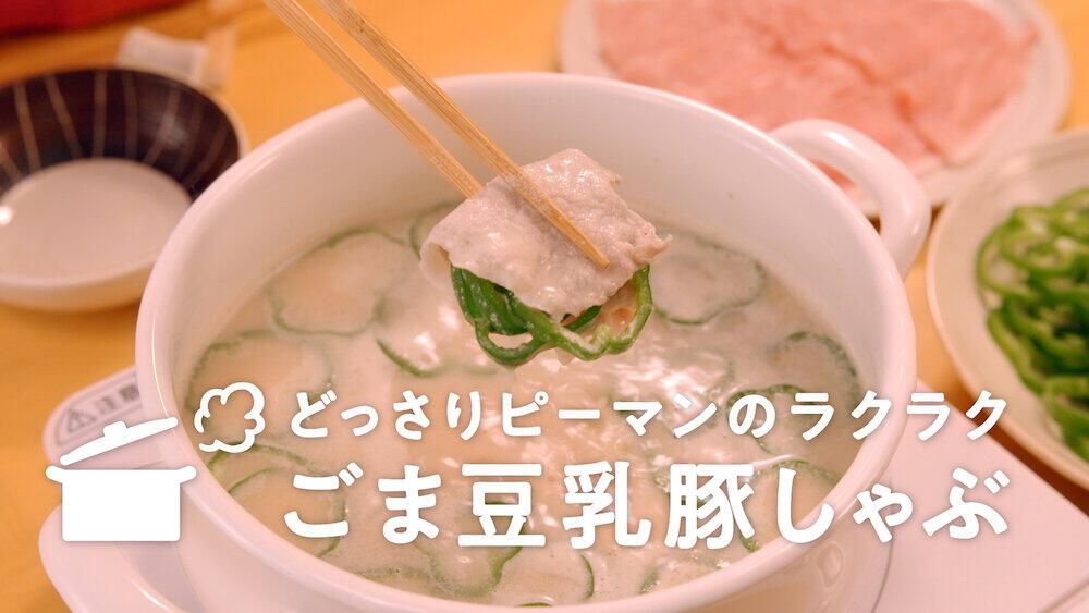 「NEO しゃぶ」ウェブ動画公開 杉田智和や下野紘が「家族団らん」