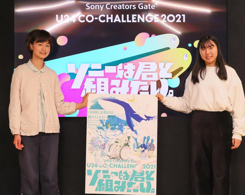 ソニーとアイデアを育てる「U24 CO-CHALLENGE 2021」 入院患者を応援するサウンドデバイスがグランプリに