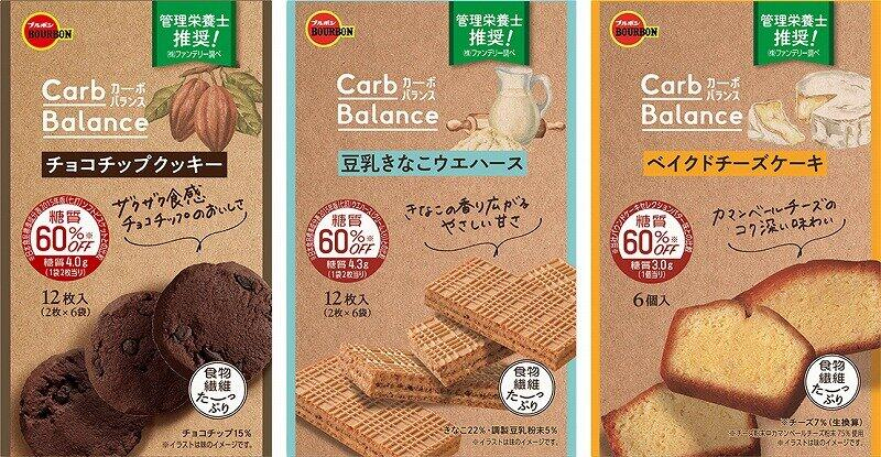 ブルボン「Carb Balance」 糖質60%オフ、おいしさとのバランス考えた