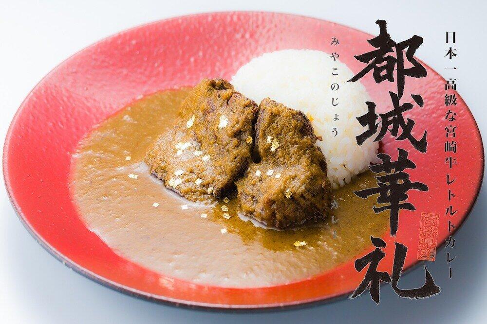 日本一高級な宮崎牛レトルトカレー「都城華礼」 確かにこれはステーキだ