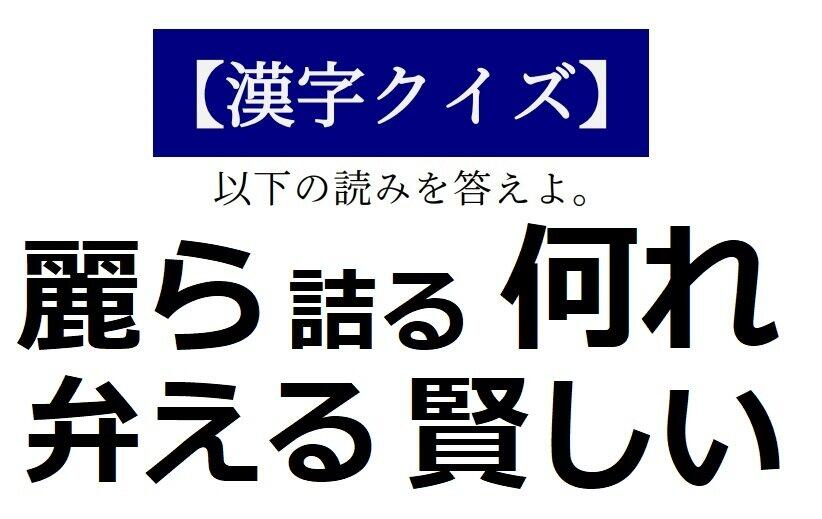 「何れ」って「なにれ」じゃないなら? 読めそうで読めない「漢字クイズ」】