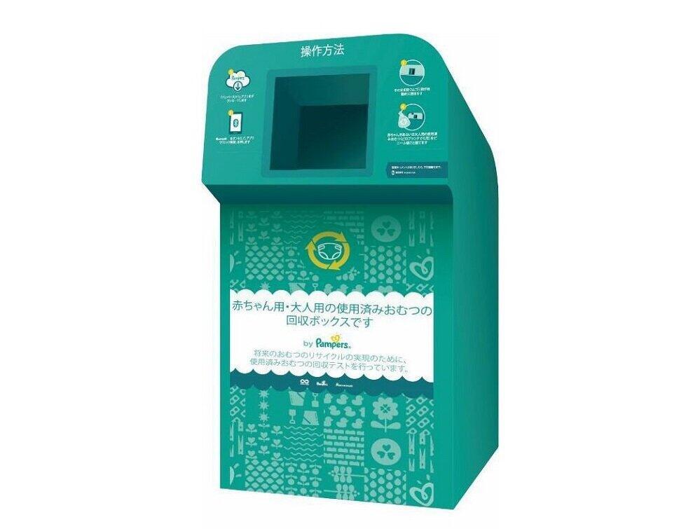 P&Gが日本初の「おむつ回収プロジェクト」 「使用済み紙おむつ」を店舗などで回収