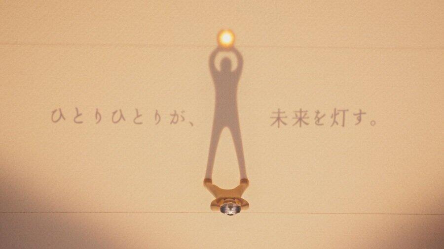 「ひとりひとりが、未来を灯す」