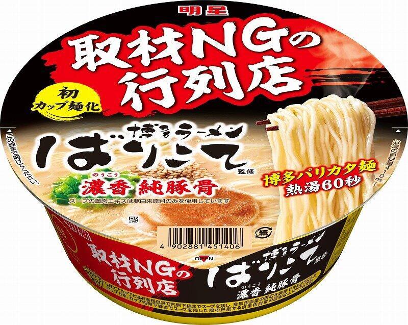取材NGの「博多ラーメンばりこて」 カップ麺で発売、「明星 濃香 純豚骨」