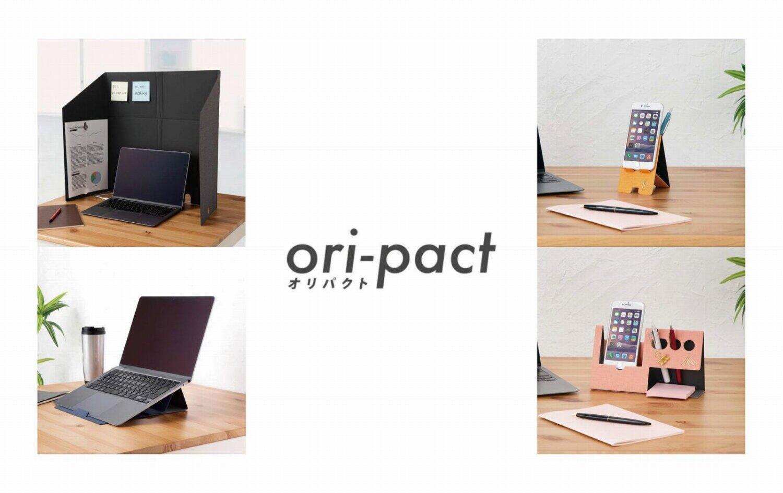 折りたためるデスクパーティションなど 「ori-pact」から持ち運びできるシリーズ