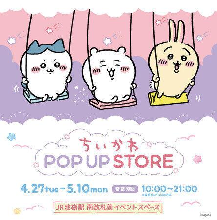 人気の「ちいかわ」POP UP STORE池袋駅にオープン