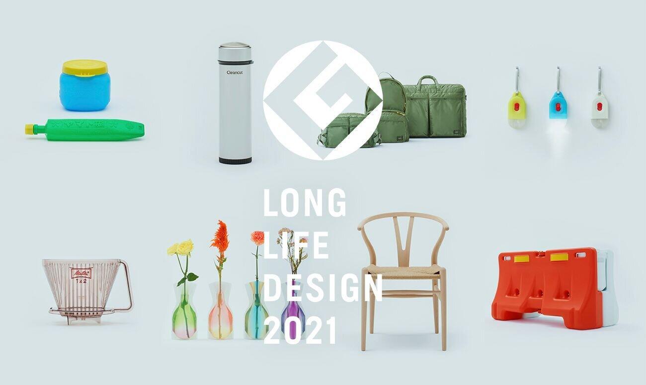 「グッドデザイン・ロングライフデザイン賞」への応募や推薦も受付中