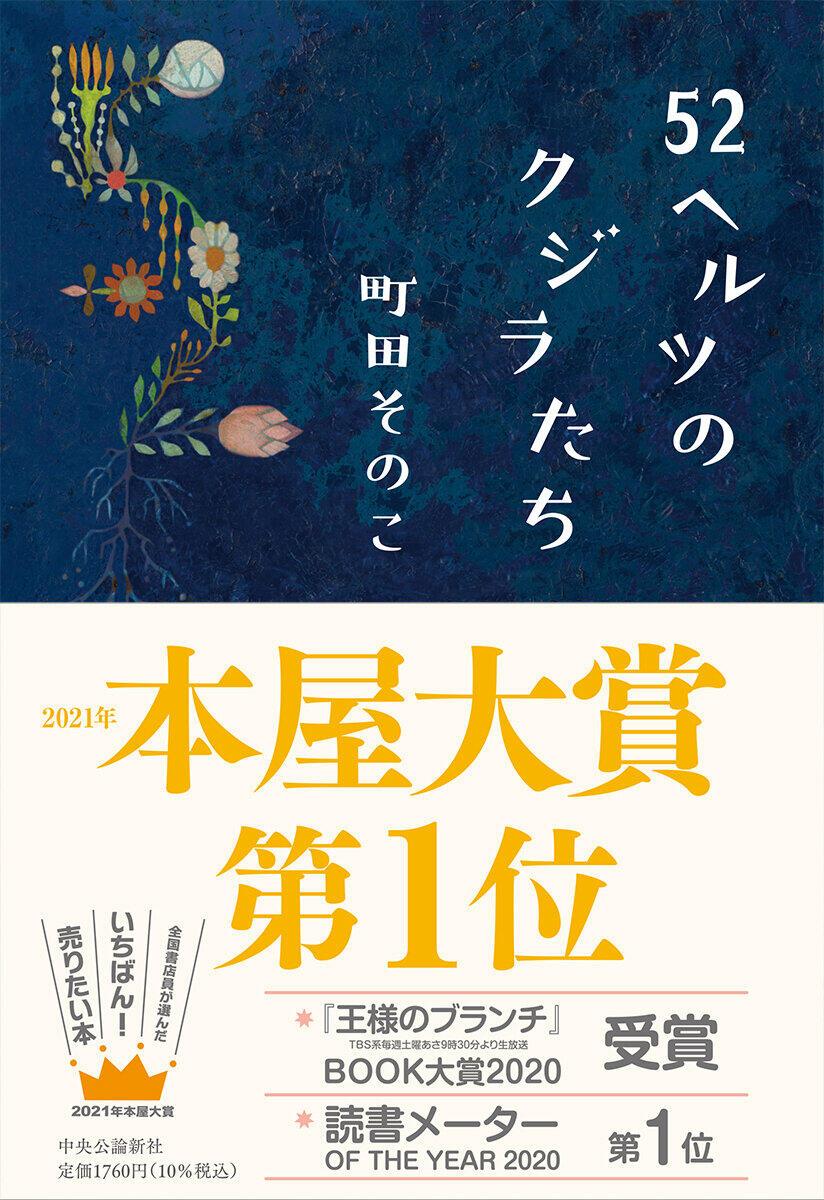 町田そのこ『52ヘルツのクジラたち』 「本屋大賞」受賞で早くも40万部突破