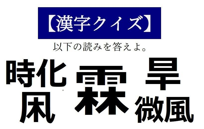 日と干で「旱」、雨と林で「霖」...気候表す漢字いくつ読める?【読めそうで読めない「漢字クイズ」】