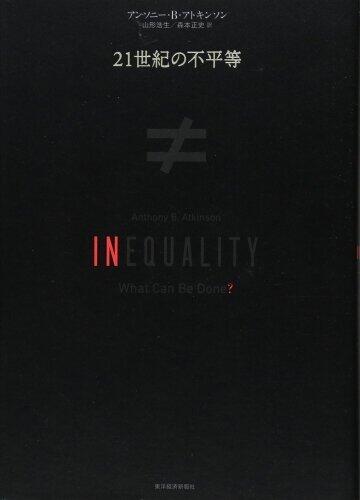 不平等を是正するための具体的な方法論