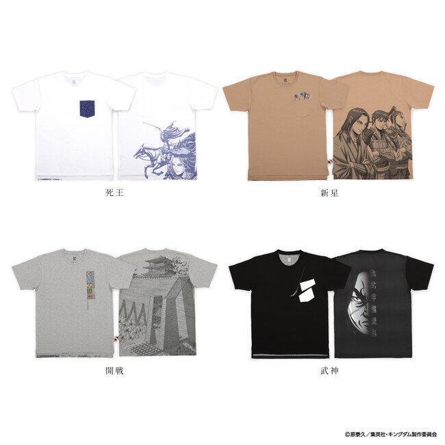 「キングダム」コラボTシャツ4種 人気キャラをデザイン