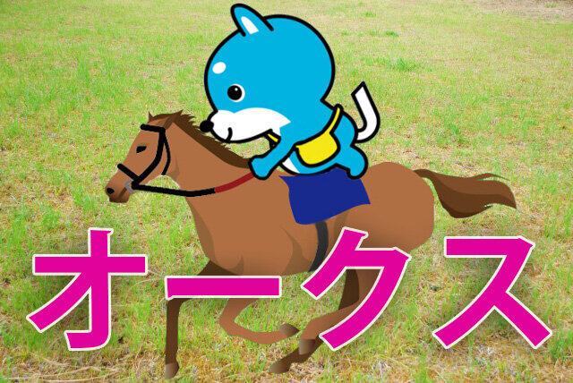 ■オークス「カス丸の競馬GI大予想」 <br/> 白毛馬ソダシ、無敗2冠なるか