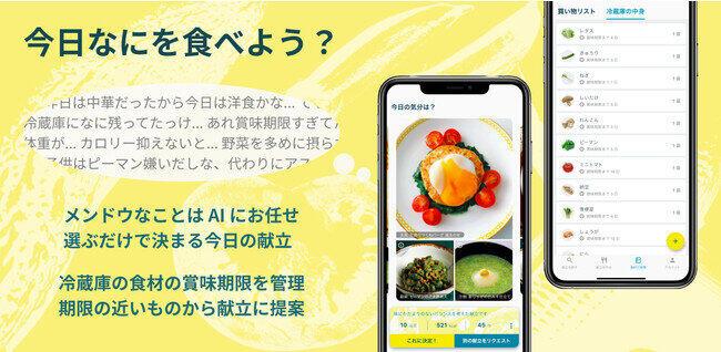 食材を美味しいうちに食べきるための献立AIアプリ「Frish」