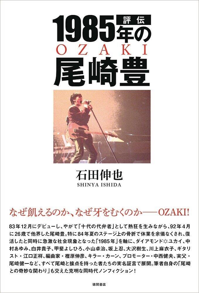 尾崎豊の知られざるエピソード 没後30年目、実父や歌手仲間が明かす