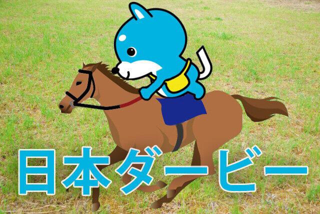 ■日本ダービー「カス丸の競馬GI大予想」 <br/> エフフォーリア無敗2冠は確実か?
