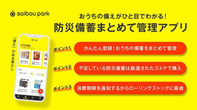 防災備蓄まとめて管理アプリ「SAIBOU PARK」