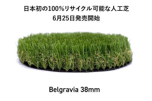 100%リサイクル可能な人工芝