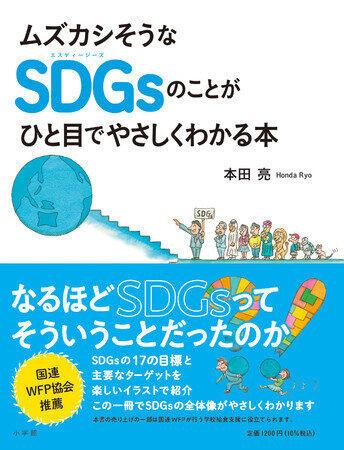 「ムズカシそうなSDGsのことがひと目でやさしくわかる本」