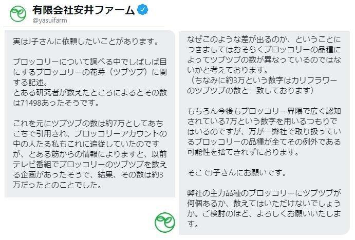 安井ファームからの依頼文全文