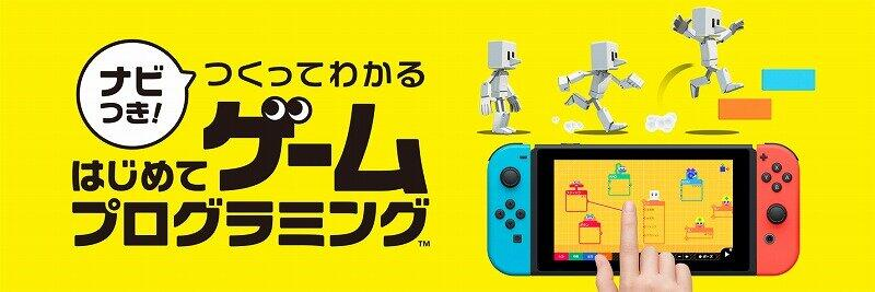 「Nintendo Switch」で学ぶ 任天堂「はじめてゲームプログラミング」