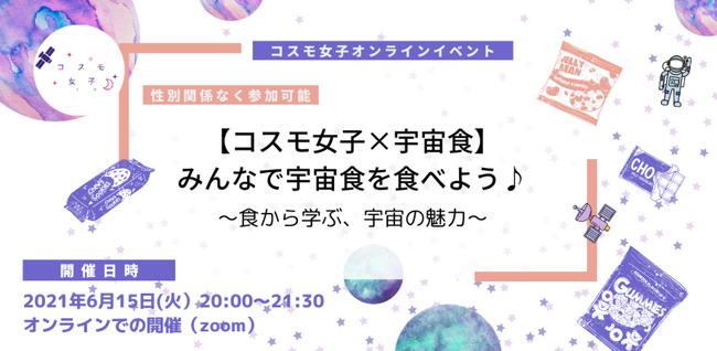 「コスモ女子プロジェクト」が「宇宙食」に関するイベントを開催
