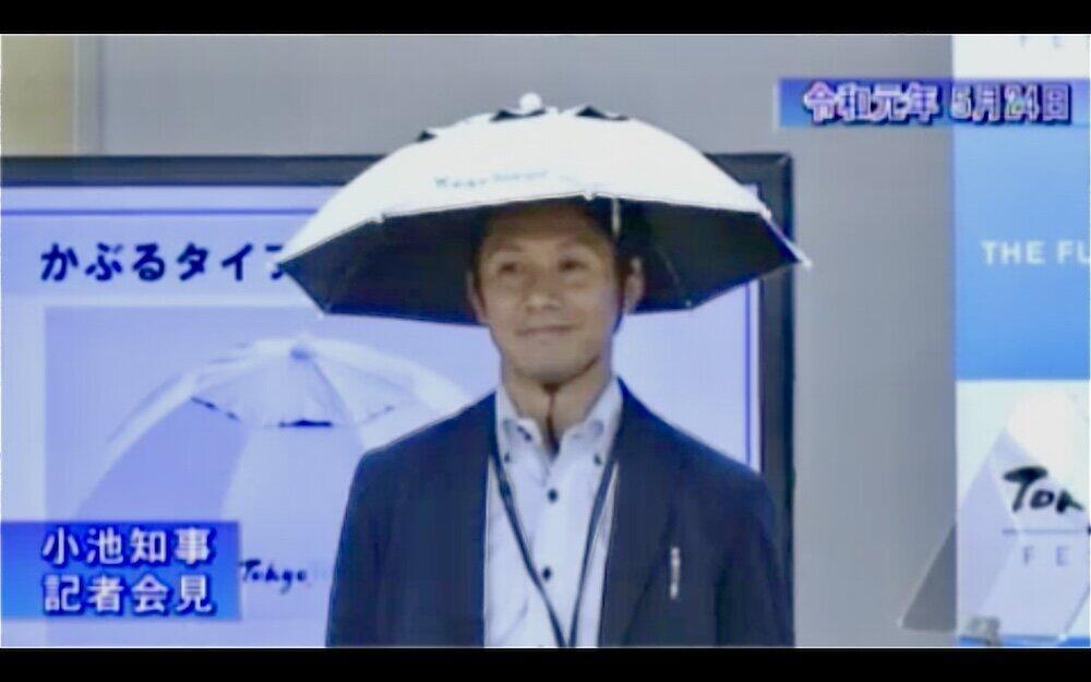 2019年に発表されたかぶる傘は今(画像は東京都公式サイトの会見動画から)