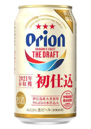 オリオンビール「ザ・ドラフト 初仕込」を完全予約受注で発売