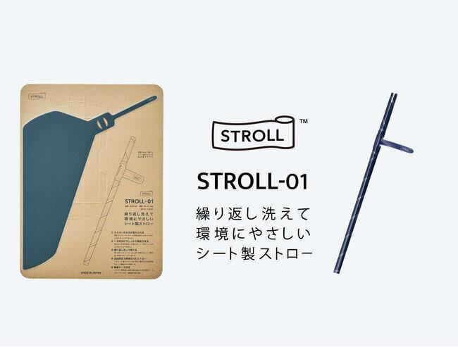 繰り返し洗えて環境にやさしいシート製ストロー「STROLL_01」