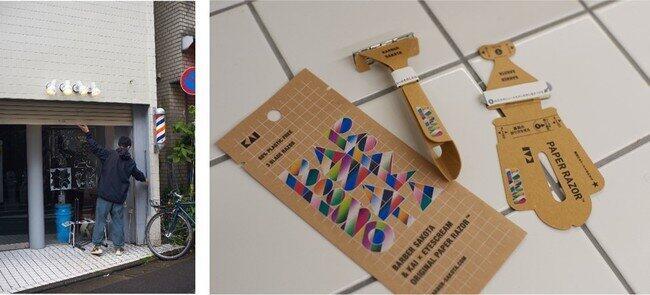 脱プラスチックとSDGsをコンセプトとして貝印が開発した「紙カミソリ」