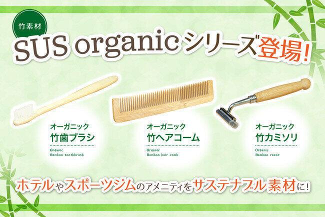 竹歯ブラシ、竹カミソリ、竹ヘアコームを発売