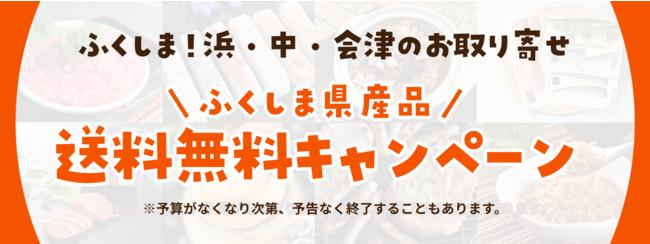オンライン物産展「ふくしま!浜・中・会津の困った市」が送料無料キャンペーン実施中