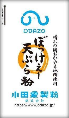ザクッガリッとした強い食感の天ぷらを作れる「ぼっけぇー天ぷら粉」