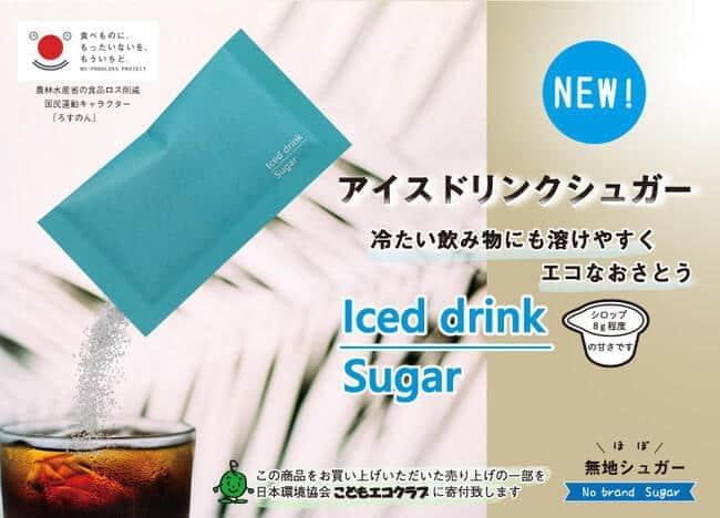 脱プラスチック、食品ロスに繋がるエコな砂糖「アイスドリンクシュガー」