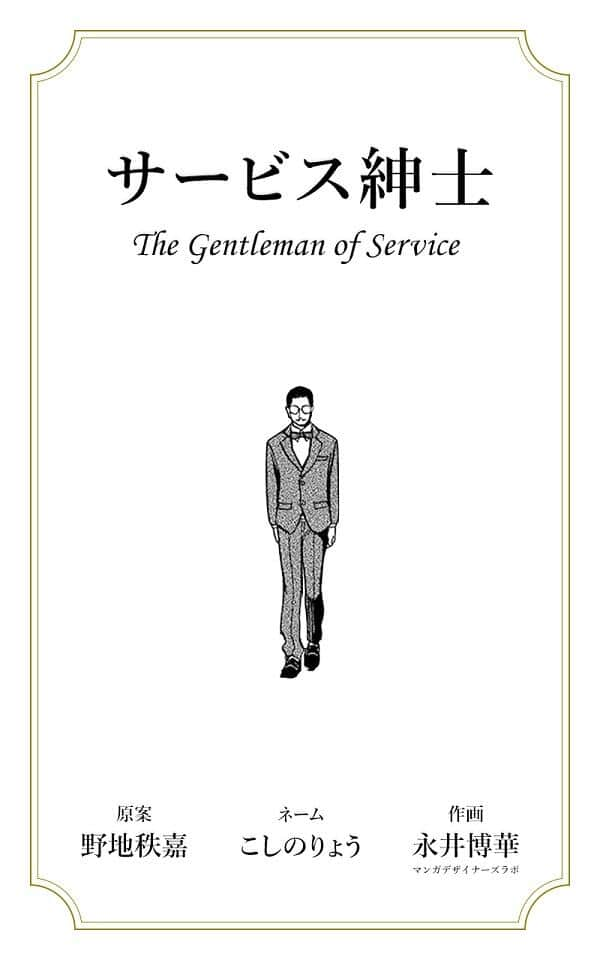 漫画「サービス紳士」の見どころは