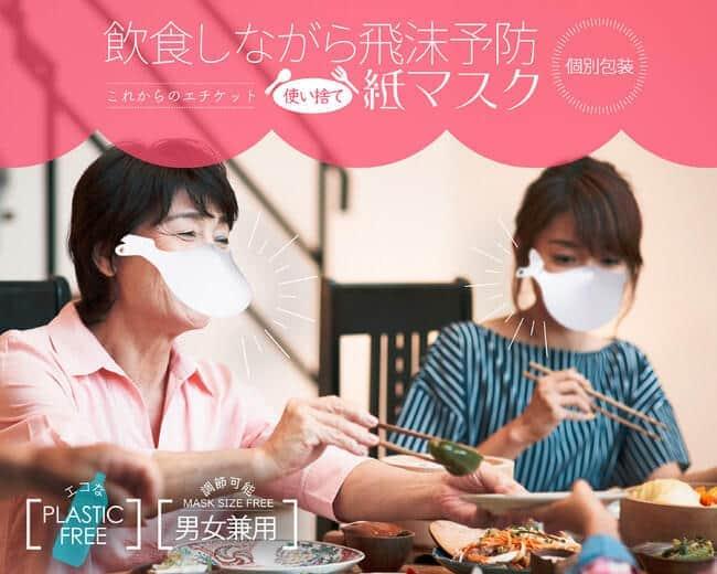 3段階でサイズ調整もできる「飲食用使い捨て紙マスク」