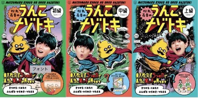 「うんこドリルシリーズ」とコラボ 「松丸亮吾のうんこナゾトキ」