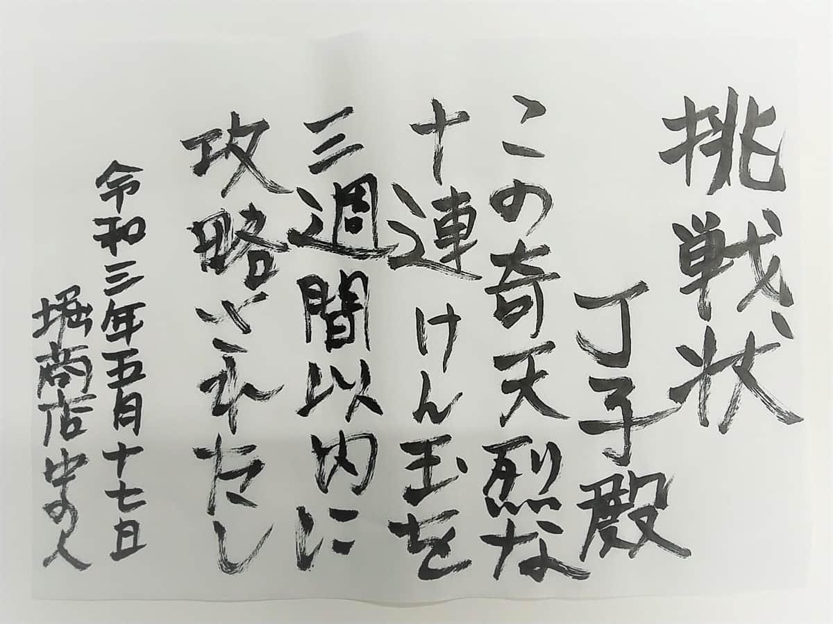 堀商店の成瀬さんから届いた挑戦状