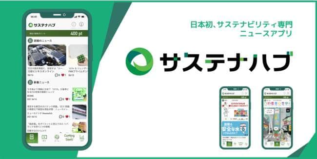 サステナビリティ専用ニュースアプリ「サステナハブ」