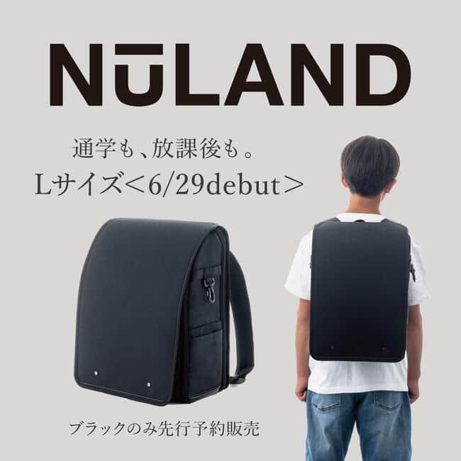 「循環型リサイクル生地」で出来ているランドセル「NuLAND」Lサイズ