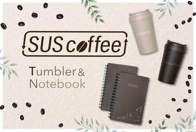コーヒーの風合いを生かしたデザインでおしゃれさを演出しつつ、地球環境にも配慮