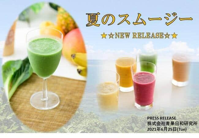 「青果まるごとスムージ」の、夏の新作スムージーを発売