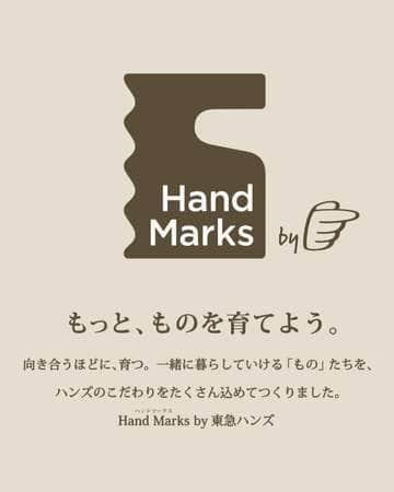 東急ハンズの新プライベートブランド「Hand Marks(ハンド マークス)」