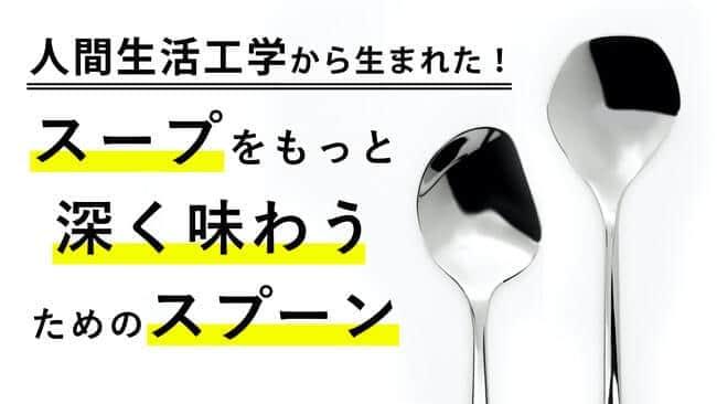 スープと具材を乗せたスプーンが、口へ入りやすい角度に設計されたヘッドデザイン