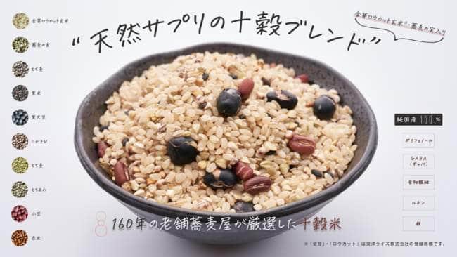 「国産そばの実」、「雑穀」と「金芽ロウカット玄米」を使用した十穀米